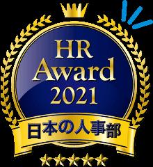 第5回HRテクノロジー大賞 健康経営賞受賞