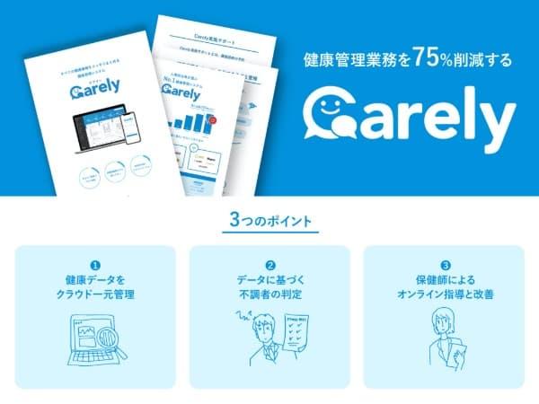 健康管理業務を75%削減する「Carely」のご紹介