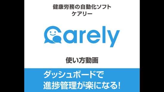 Carelyのダッシュボード画面の動画サムネイル