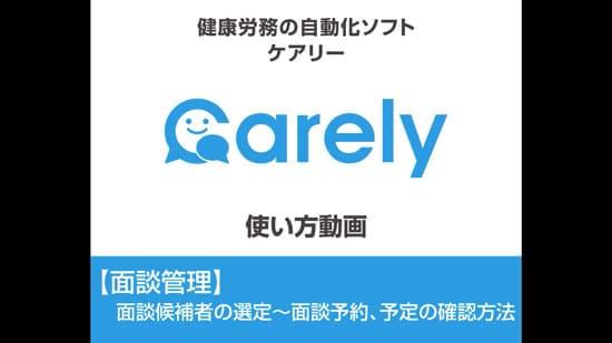Carelyを使った産業医面談管理の動画サムネイル