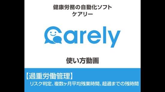 Carelyを使った過重労働対策の動画サムネイル