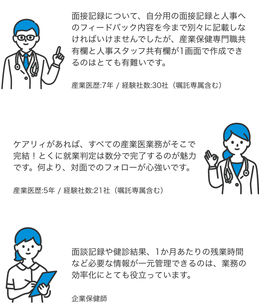 産業医・保健師の声