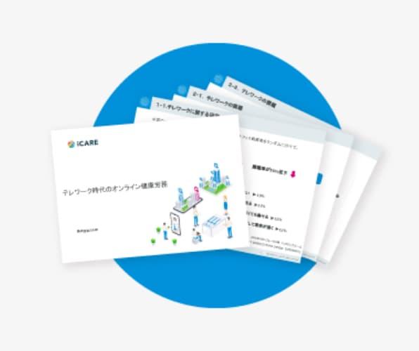 セミナー資料イメージ