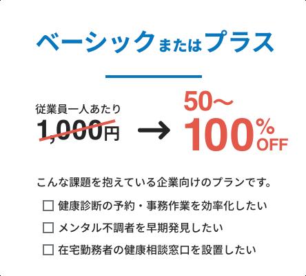 ベーシック・プラスプランは100%の割引でご提供。