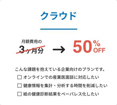 エンタープライズプランは50%の割引でご提供。