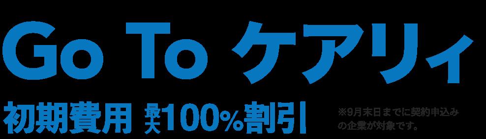 GoToケアリィ 初期費用最大100%割引