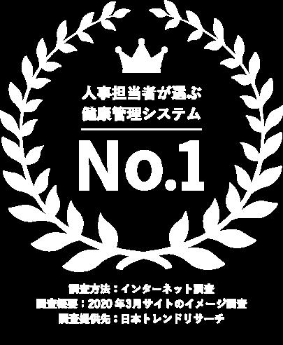 No.1健康管理システムのロゴ