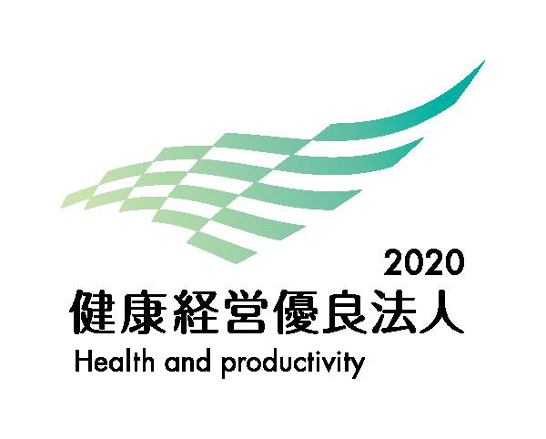 株式会社iCAREは健康経営優良法人2020(中小規模法人部門)に認定されました、