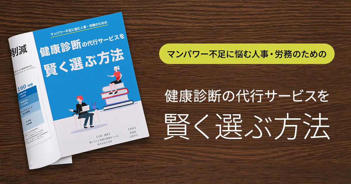 東京 実業 健康 保険 組合 健康 診断