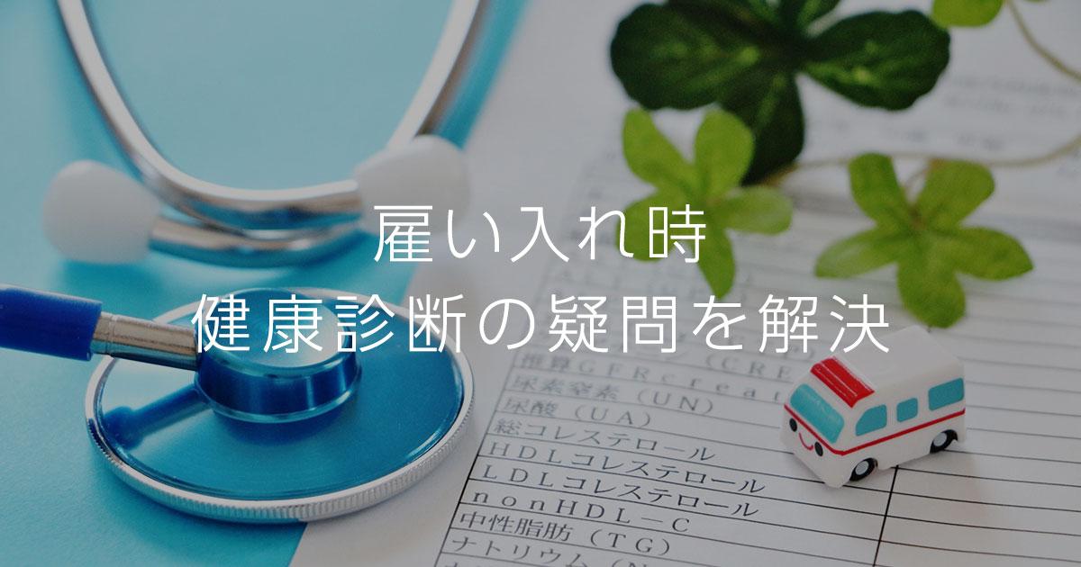 雇い入れ時健康診断は入社前? 雇い入れ時健康診断の疑問を解決します!