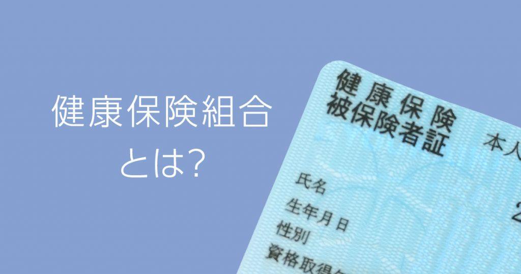 実業 組合 保険 東京 健康
