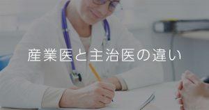 産業医と主治医の違い
