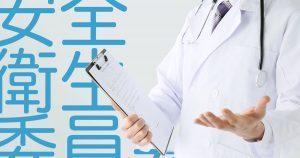 産業医の安全衛生委員会で役割とは? とりあえずいればOK?