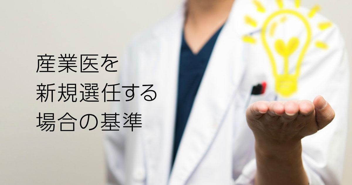 産業医を新規選任する場合の基準は2つしかない