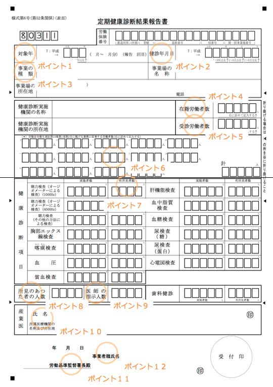 定期 健康 診断 結果 報告 書 各種健康診断結果報告書|厚生労働省 - mhlw.go.jp