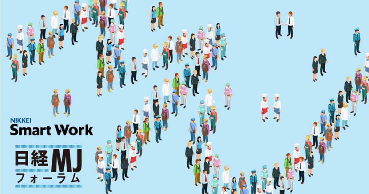 日経SmartWork / 日経MJフォーラム 「総務・人事・経理部門の働き方改革」 –  デジタル化による最強の経営戦略とはのアイキャッチ画像