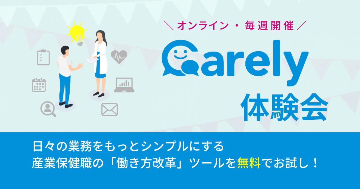 Carely体験会 7月 / オンラインで産業保健業務をデジタル化するのアイキャッチ画像