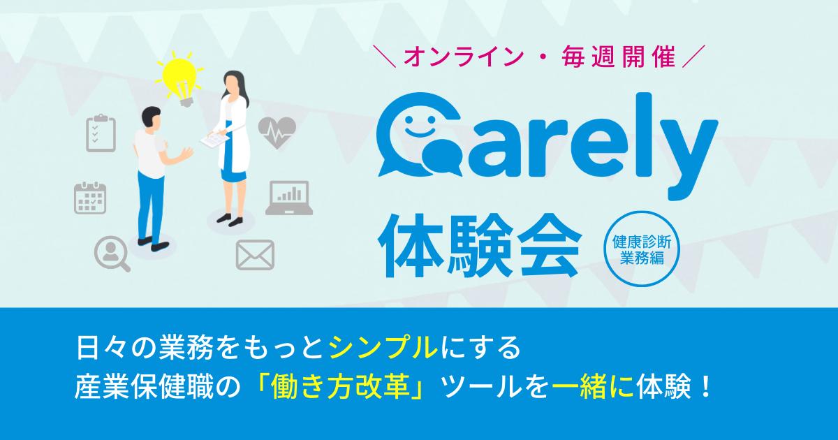 Carely体験会 9月 / オンラインで健康診断関連業務をデジタル化するのアイキャッチ画像