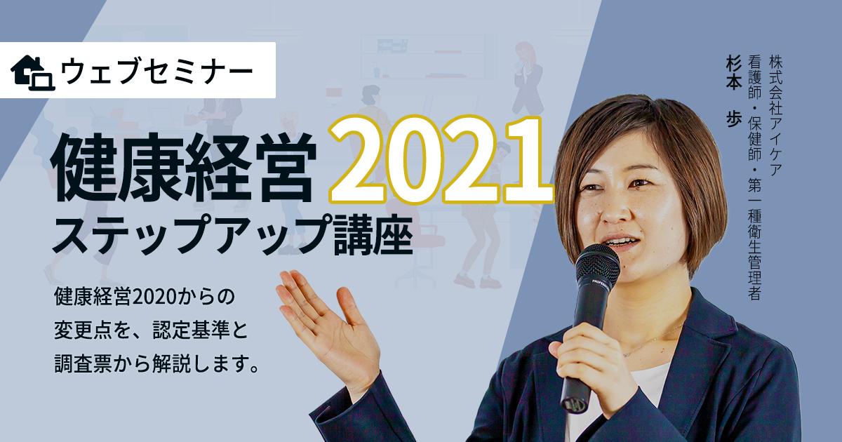 ウェブセミナー / 健康経営2021ステップアップ講座のアイキャッチ画像