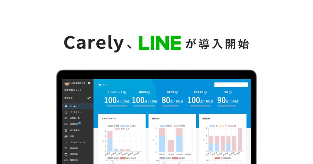 LINE様_導入ストーリーのサムネイル