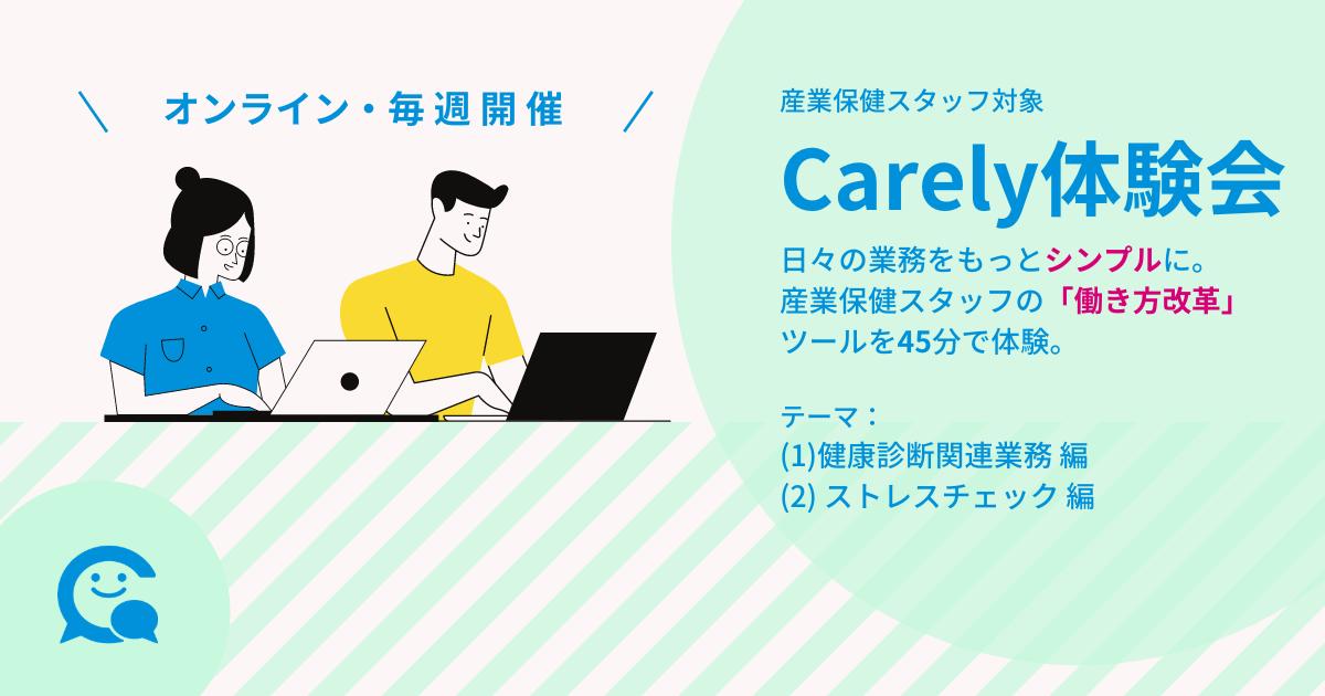 Carely体験会 10月 / オンラインで健康診断関連業務をデジタル化するのアイキャッチ画像