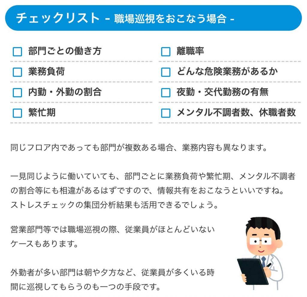 チェックリスト【職場巡視をおこなう場合】