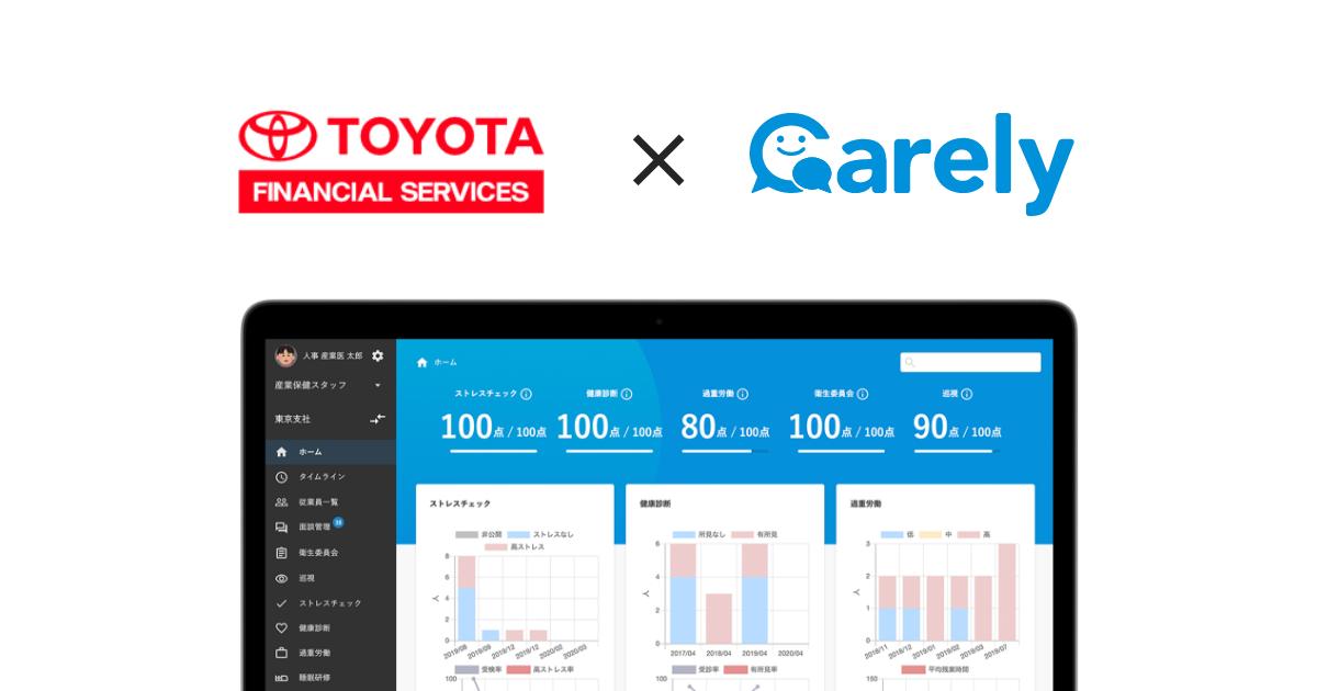 トヨタファイナンシャルサービス、健康管理システムCarelyを導入